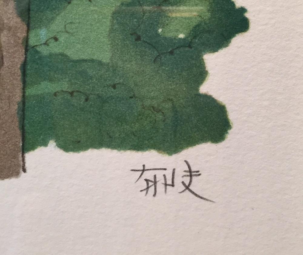 平山郁夫『法隆寺』