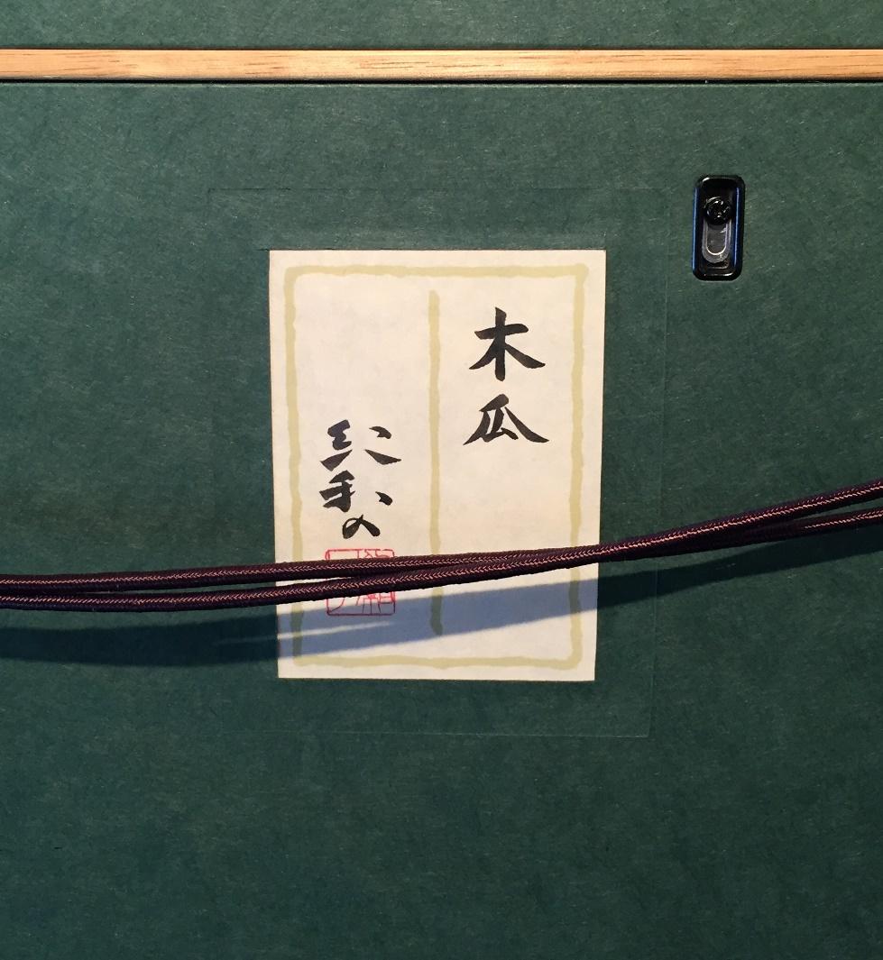 鈴木紀和子『木瓜』