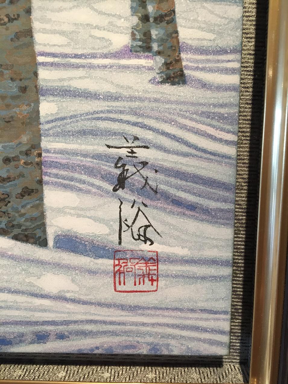 鎌田義裕『白樺雪景』