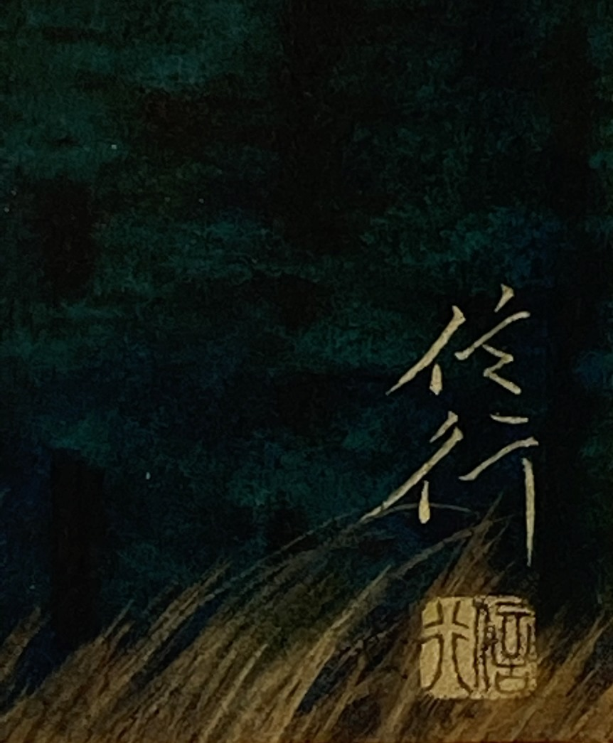 清水信行『富岳』