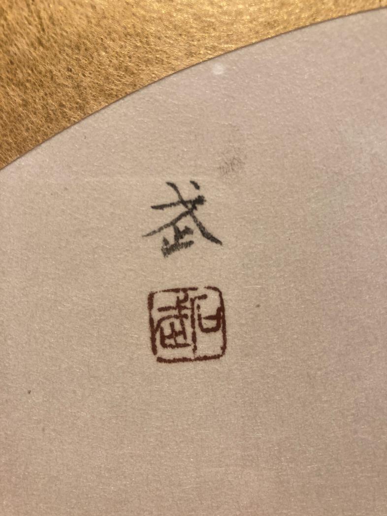 石田武『梅とうぐいす』