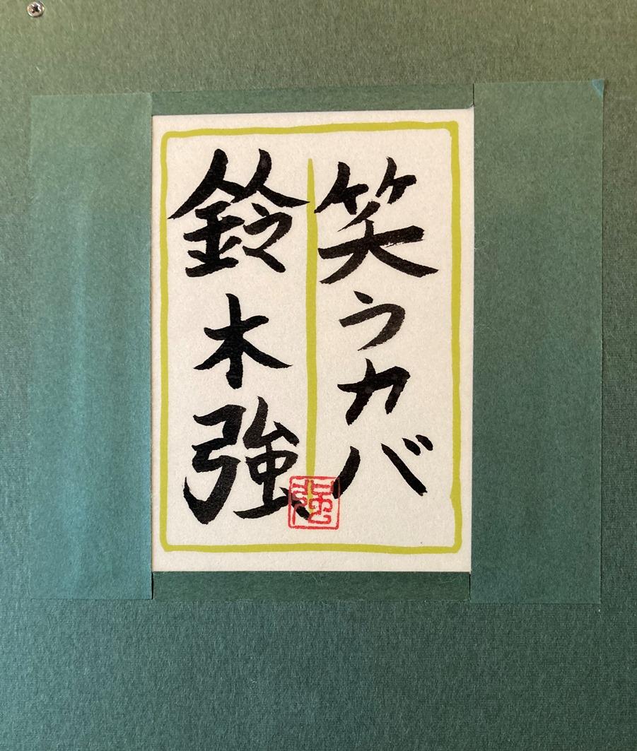 鈴木強『笑うカバ』
