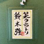 鈴木強『笑うニワトリ』