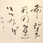 中野北溟『希望を天の星につなげ』