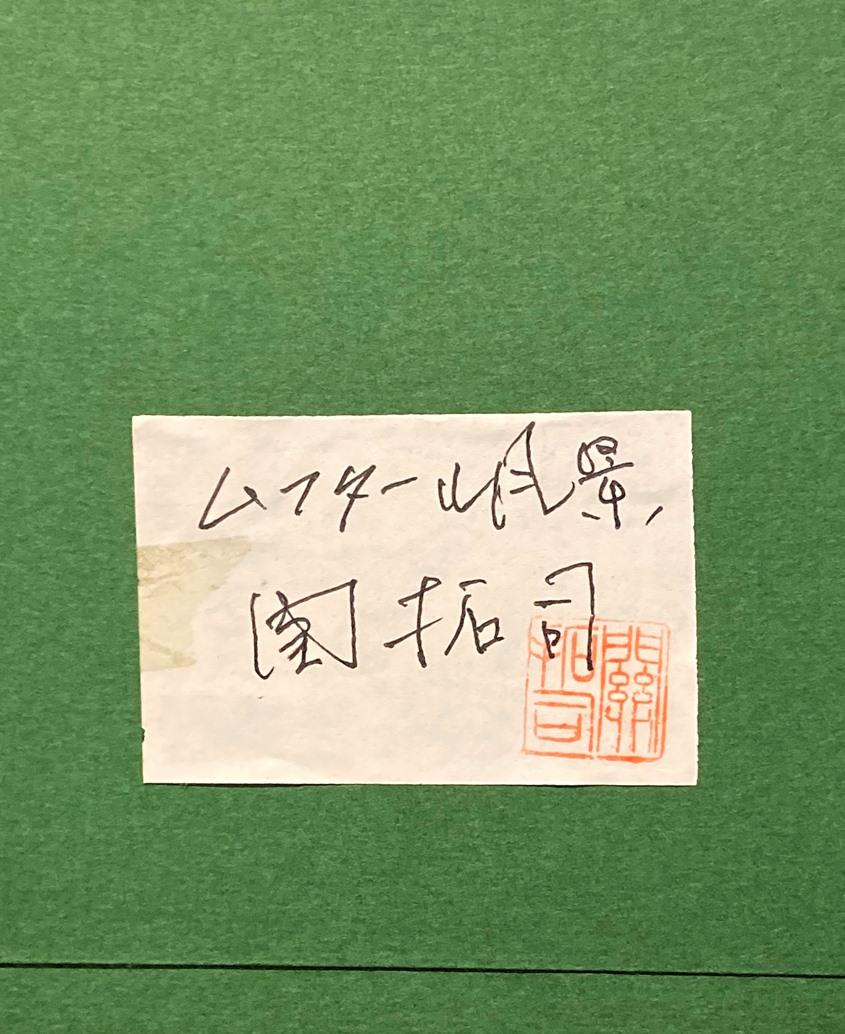 関拓司『ムフタール風景』