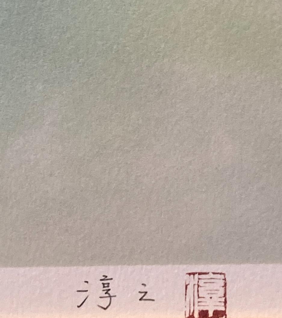 上村淳之『花信』