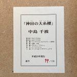 中島千波『神田の大糸櫻』