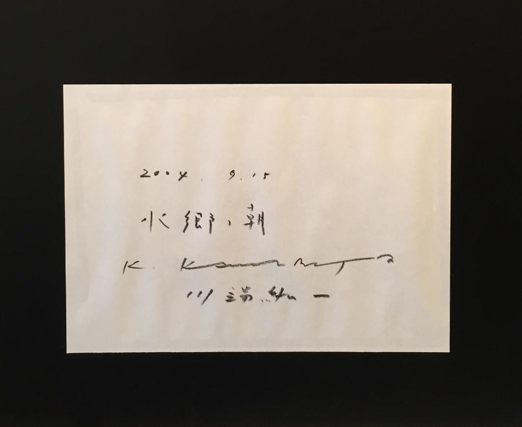 川端絋一『水郷の朝・霞ケ浦』