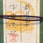 中野嘉之『新月富士』