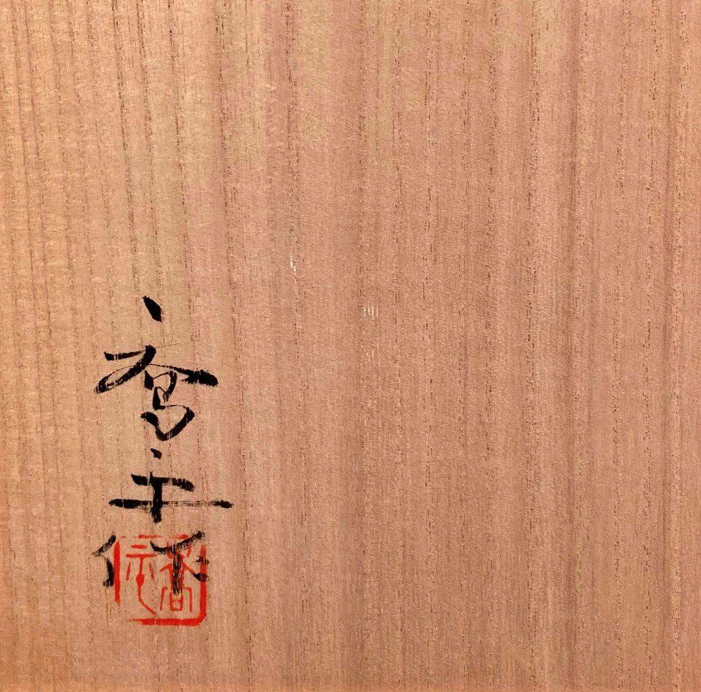 藤田喬平『手吹 硬質金・白金彩茶盌』