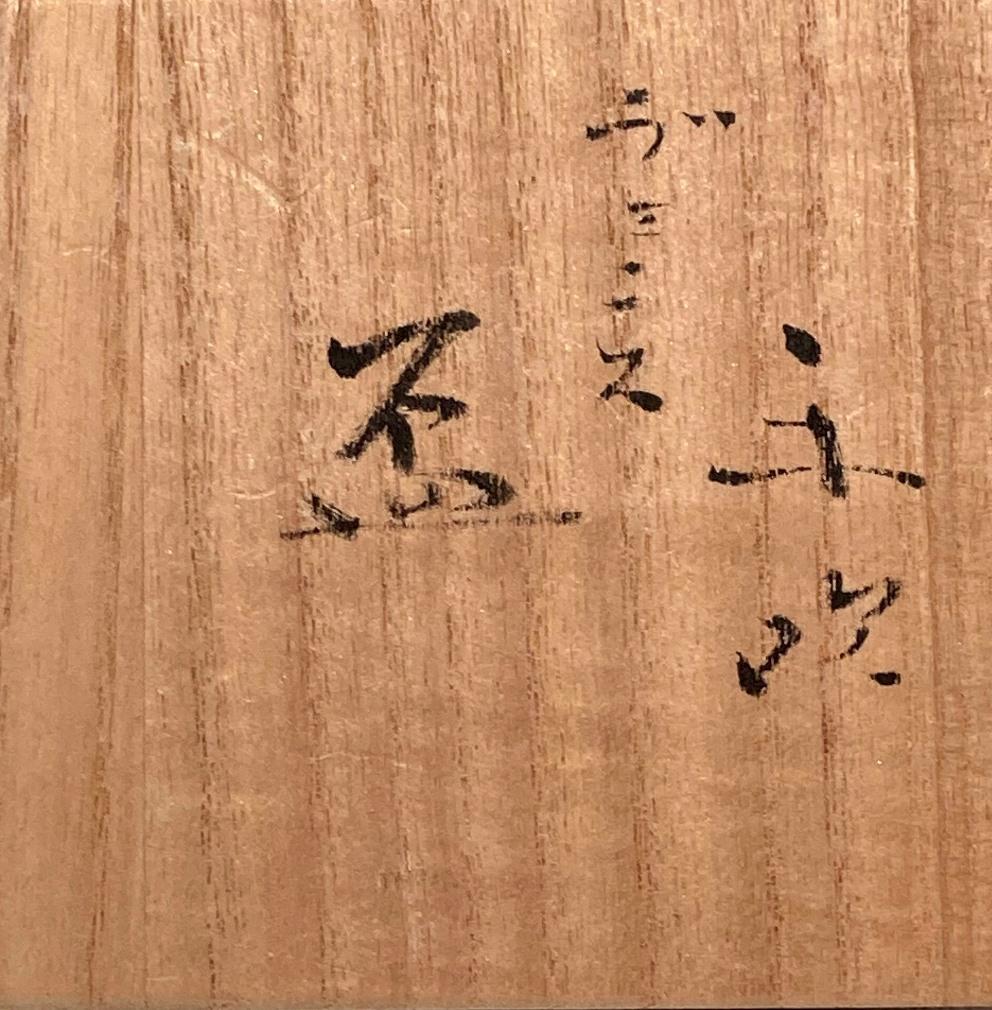藤田喬平『手吹ヴェニス 盃』