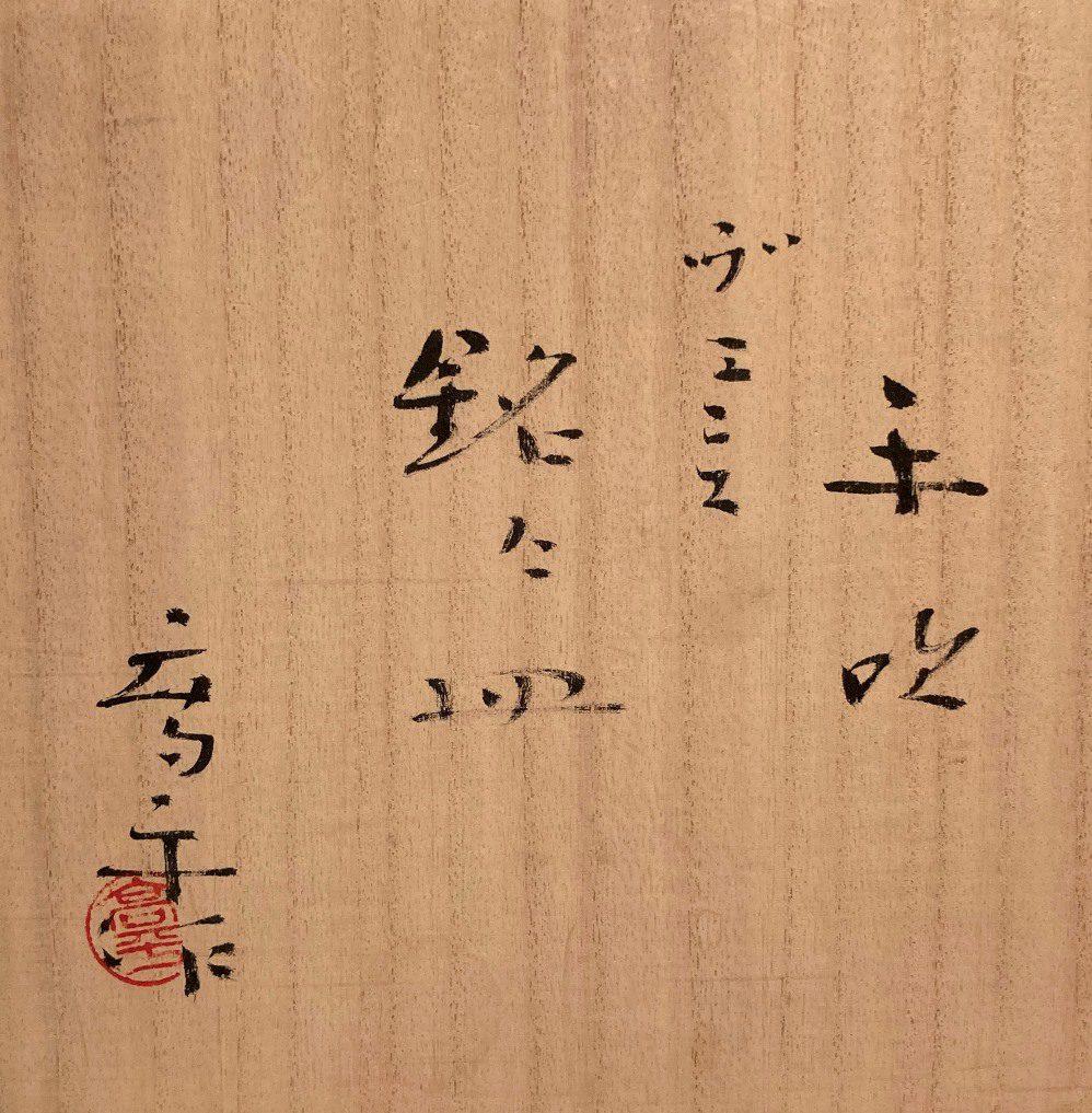 藤田喬平『手吹ヴェニス 銘々皿 1』