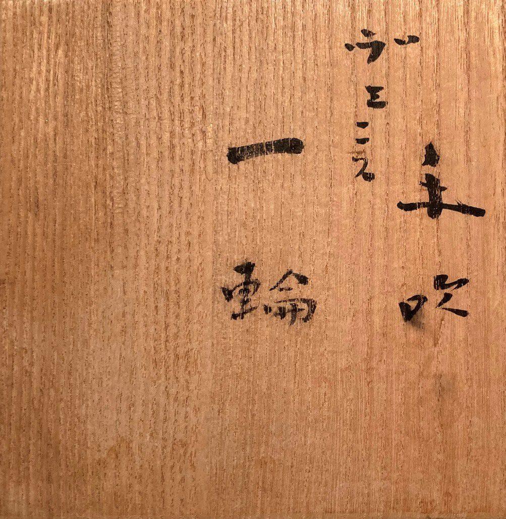 藤田喬平『手吹ヴェニス一輪・緑』