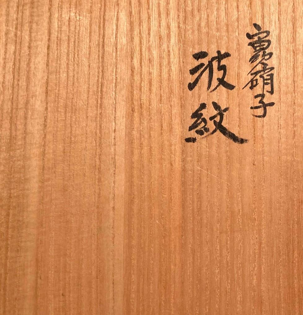 小林貢『宙吹硝子 波紋』
