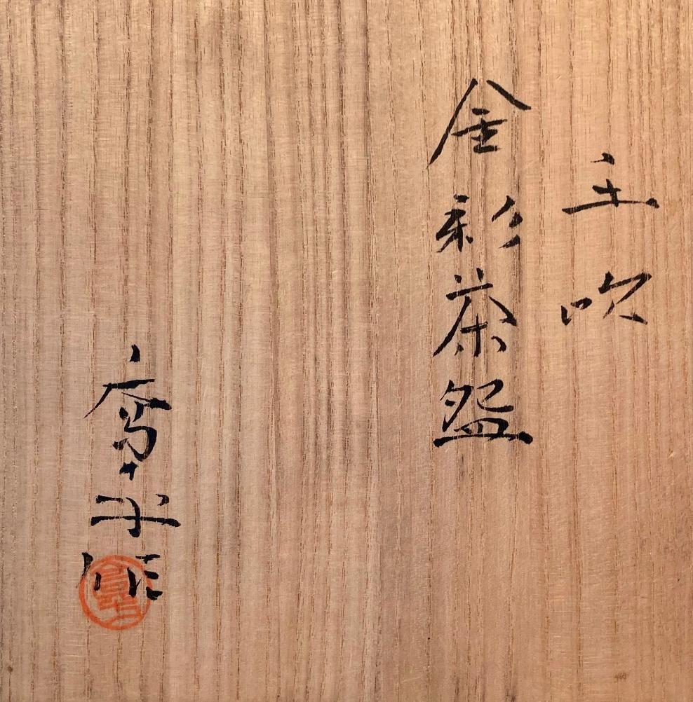 藤田喬平『手吹金彩茶盌』