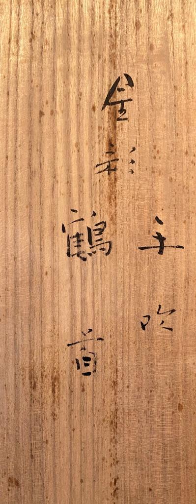 藤田喬平『手吹金彩 鶴首』