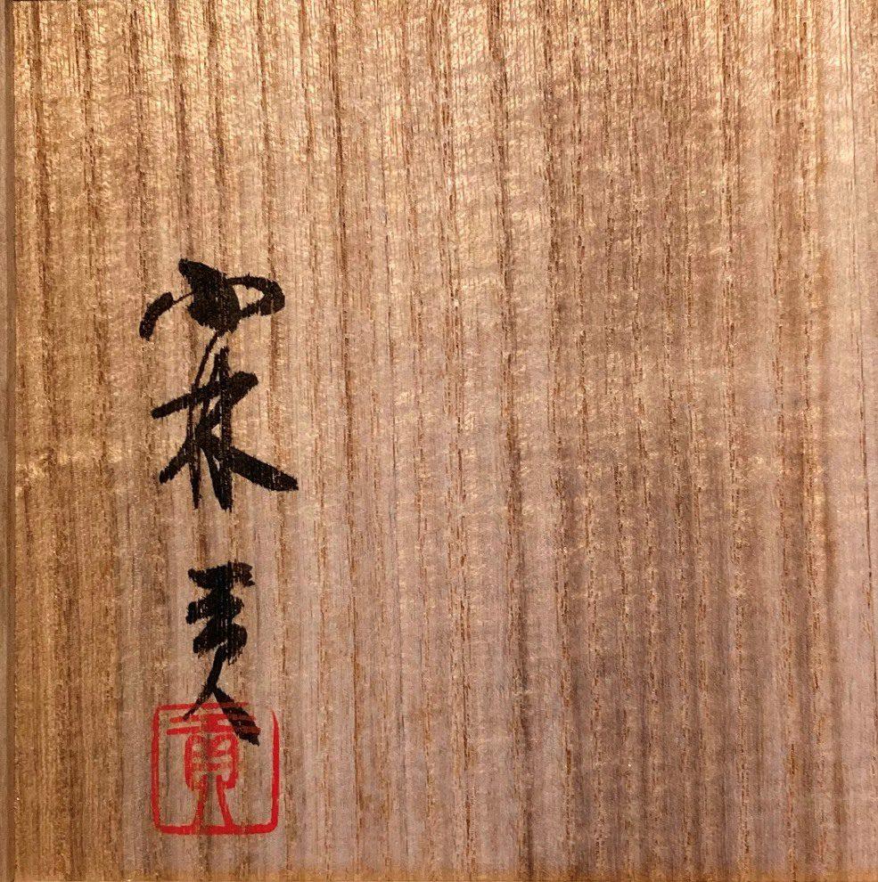 小林貢『宙吹硝子 茶碗』