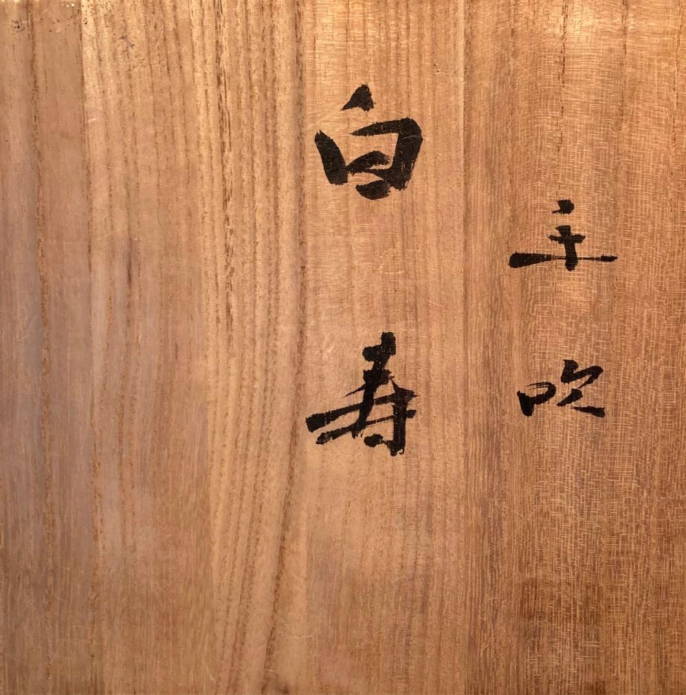 藤田喬平『手吹 白寿』