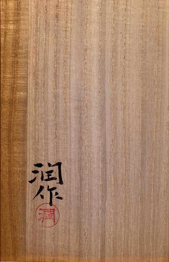 藤田潤『手吹 静』