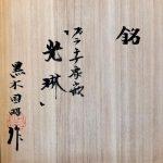 黒木国昭『プラチナ象嵌「光琳」』