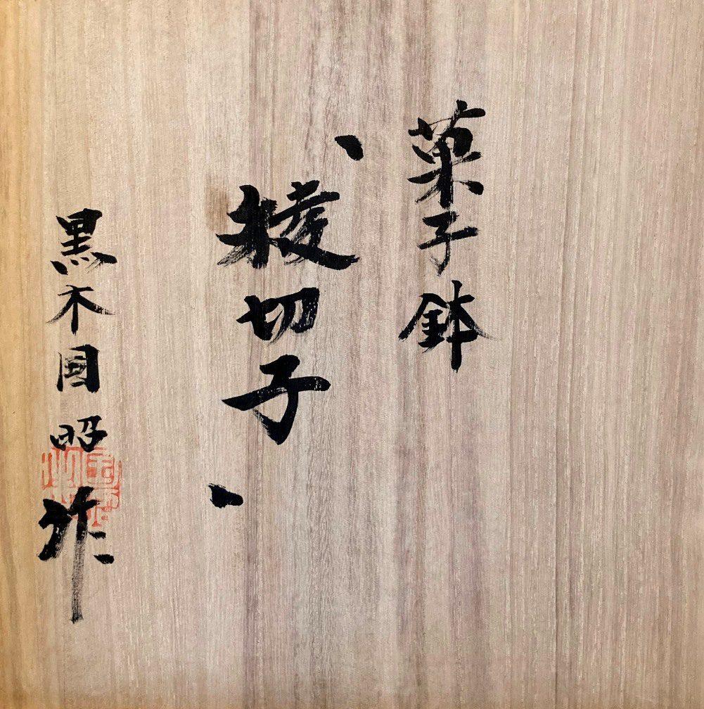 黒木国昭『菓子鉢 綾切子』