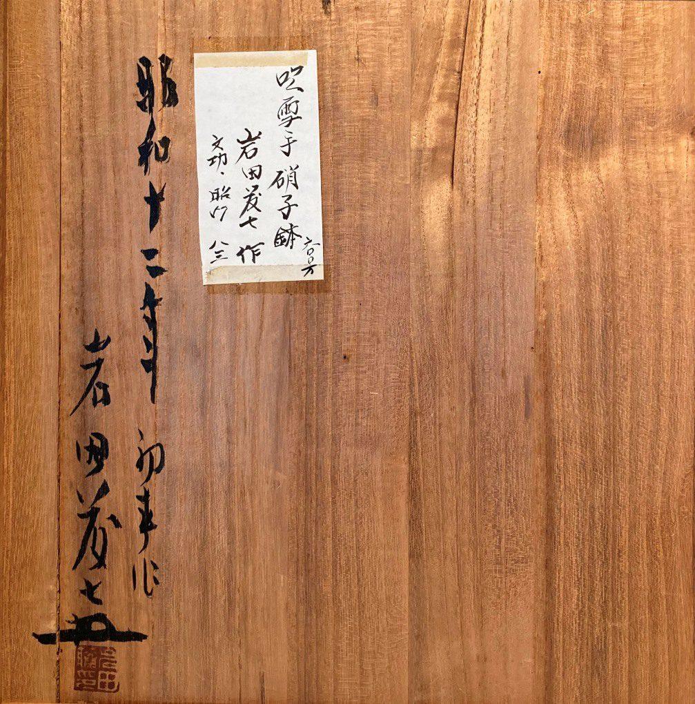 岩田籐七『吹雪手硝子鉢』