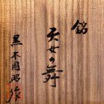 黒木国昭『手吹硝子茶盌 天女の舞』