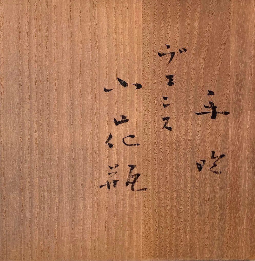 藤田喬平『手吹ヴェニス小花瓶』