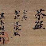 黒木国昭『茶盌 金彩新燃「波流紋」』