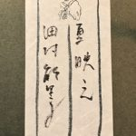 田村能里子『夏映え』